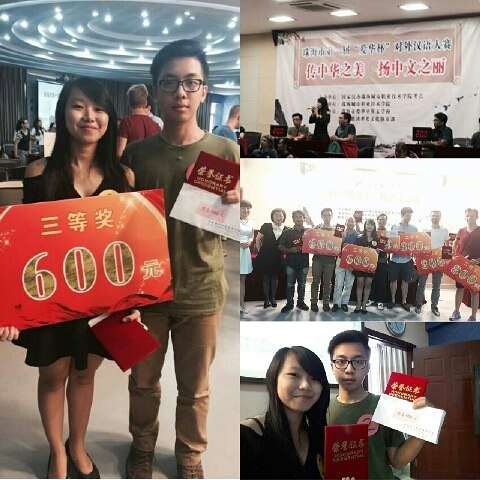 Chinese Language Competition for Foreigner 2015